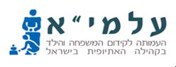 """עמותת עלמי""""א"""