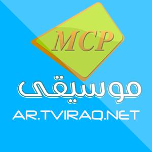 قناة ام سي بي بث مباشر MCP Music TV HD LIVE