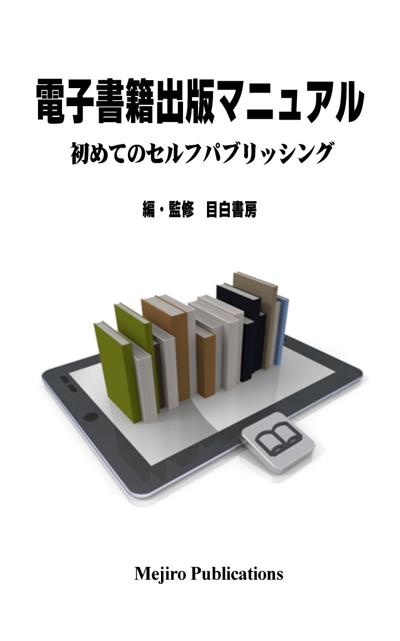 電子書籍出版マニュアル