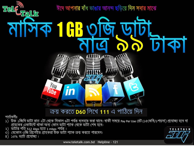 Teletalk-3G-1GB-99Tk-with-30-days-validity