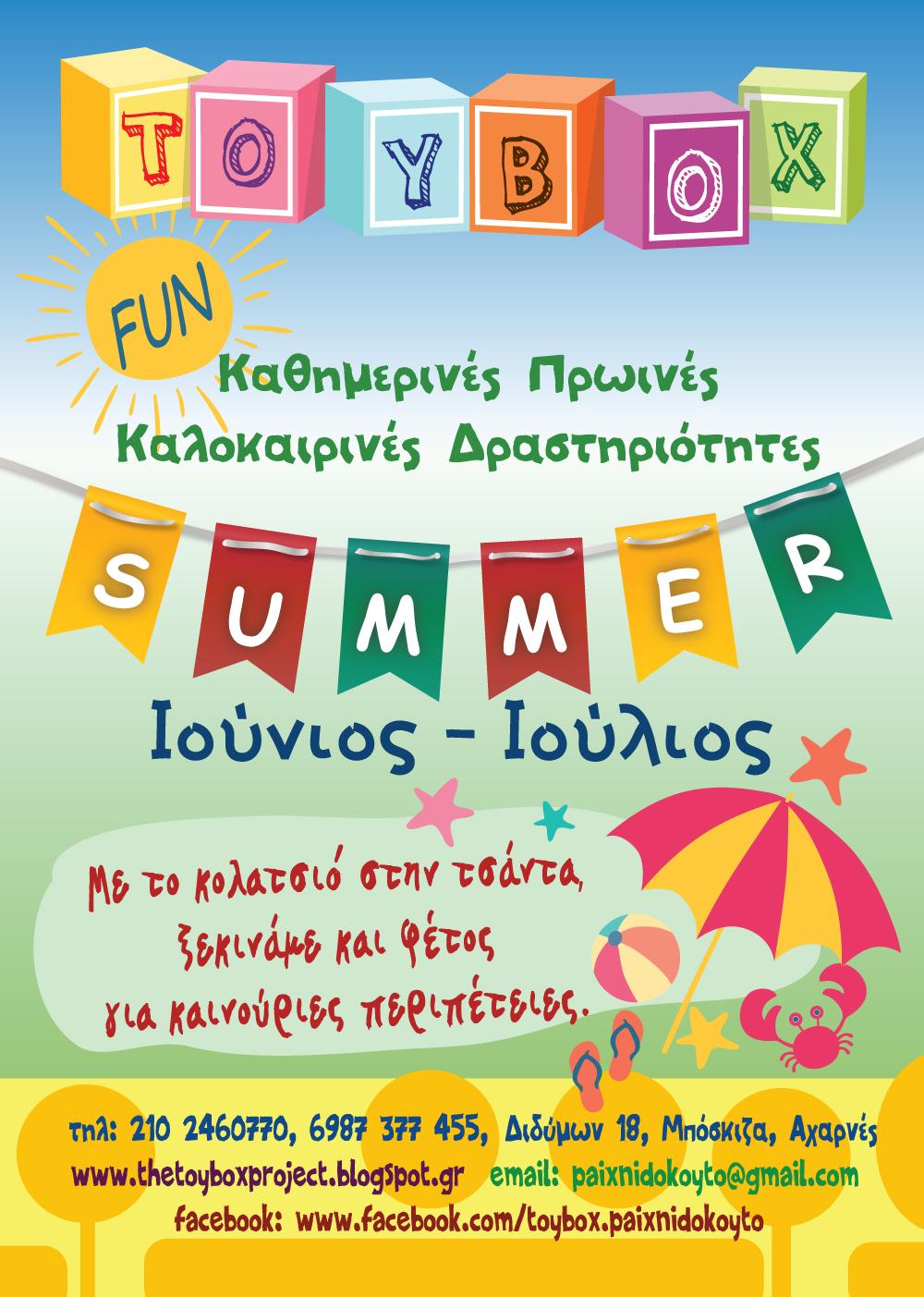 Summer Camp στις Αχαρνές 2018