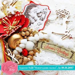 """Задание №51 """"Новогодняя сказка"""" До 19.11.2017"""