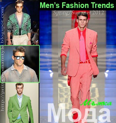 Мъжка Мода Тенденции Пролет/Лято 2012