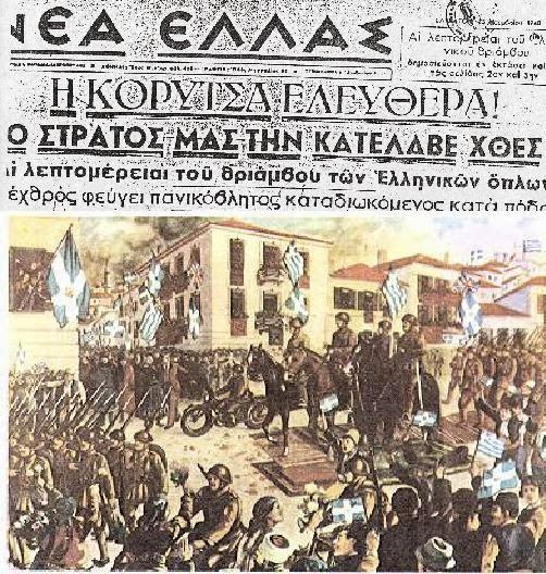 Απελευθέρωση της Κορυτσάς στις 22 Νοε 1940