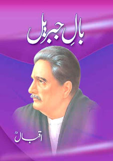 Bal-e-Jibreel By Allama Iqbal Ma Farhang with Meanings Of Difficult Words in pdf
