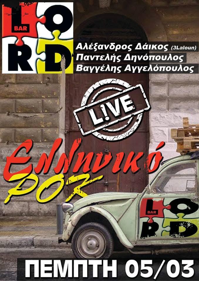 LIVE Ελληνικό Ροκ στο