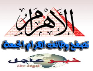 وظائف اليوم بجميع المجالات الحكومية والخاص داخل مصر وخارجها منشور الاهرام