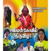 Amman Kovil Thiruvizha 1990 Tamil Movie Watch Online