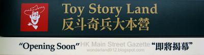 [Hong Kong Disneyland] Fermetures et Réhabilitations 1