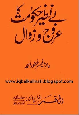 Benazir Hukumat ka uruj o zawal by Prof. Ghafoor Ahmed