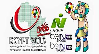 موعد و توقيت مباراة مصر و الجزائر بطولة افريقيا لكرة اليد 2016 egypt vs algeria + القنوات الناقلة