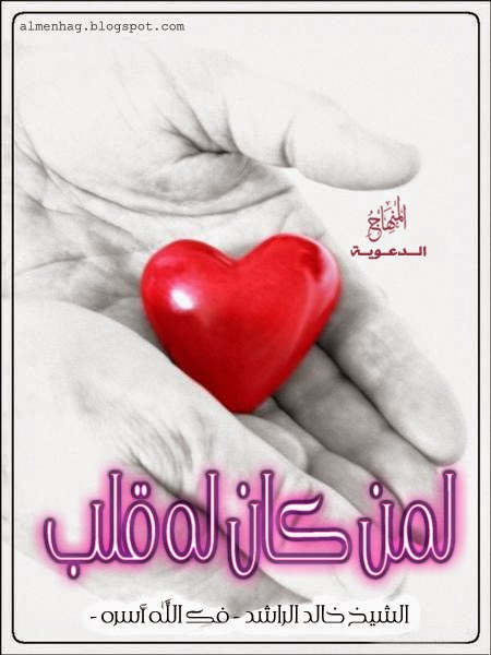 http://koonoz.blogspot.com/2014/07/leman-kan-laho-qalb-khaled-alrasheed-mp3.html