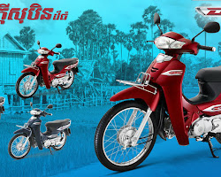 Honda Dream 2015 in Cambodia