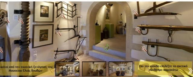 http://www.olivemuseumvouves.com/virtualtour.aspx?id=1&lang=el