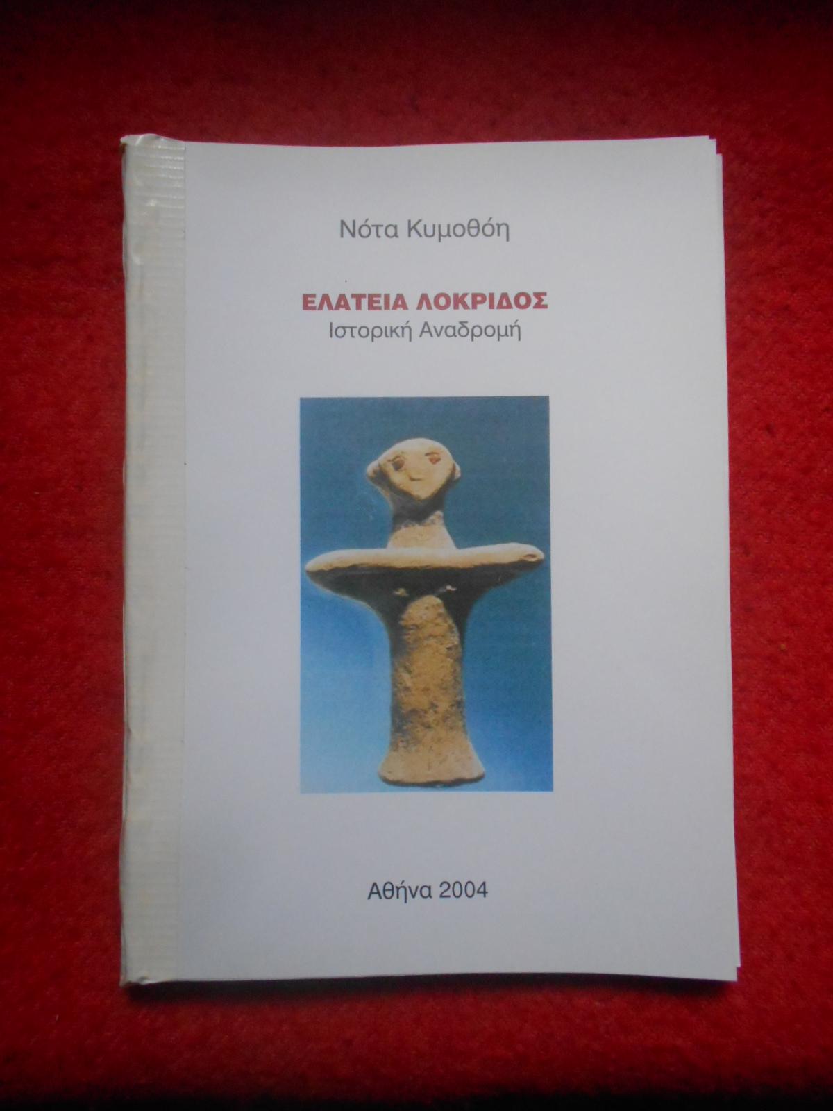 Νότα Κυμοθόη Ελάτεια Λοκρίδος Ιστορική Αναδρομή, Βιβλίο
