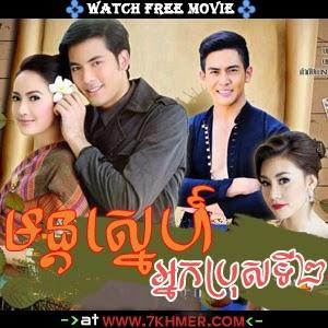 Khun Chai Puan Rut-[23Ep End]
