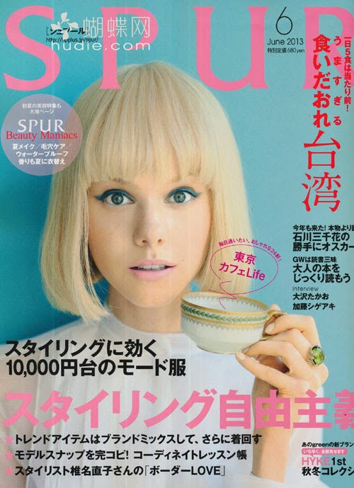 SPUR (シュプール) June 2013 japanese fashion magazine scans