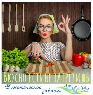 """ТЗ """"Вкусно есть не запретишь"""" 30/08"""