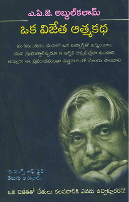 free download of wings of fire by abdul kalam pdf