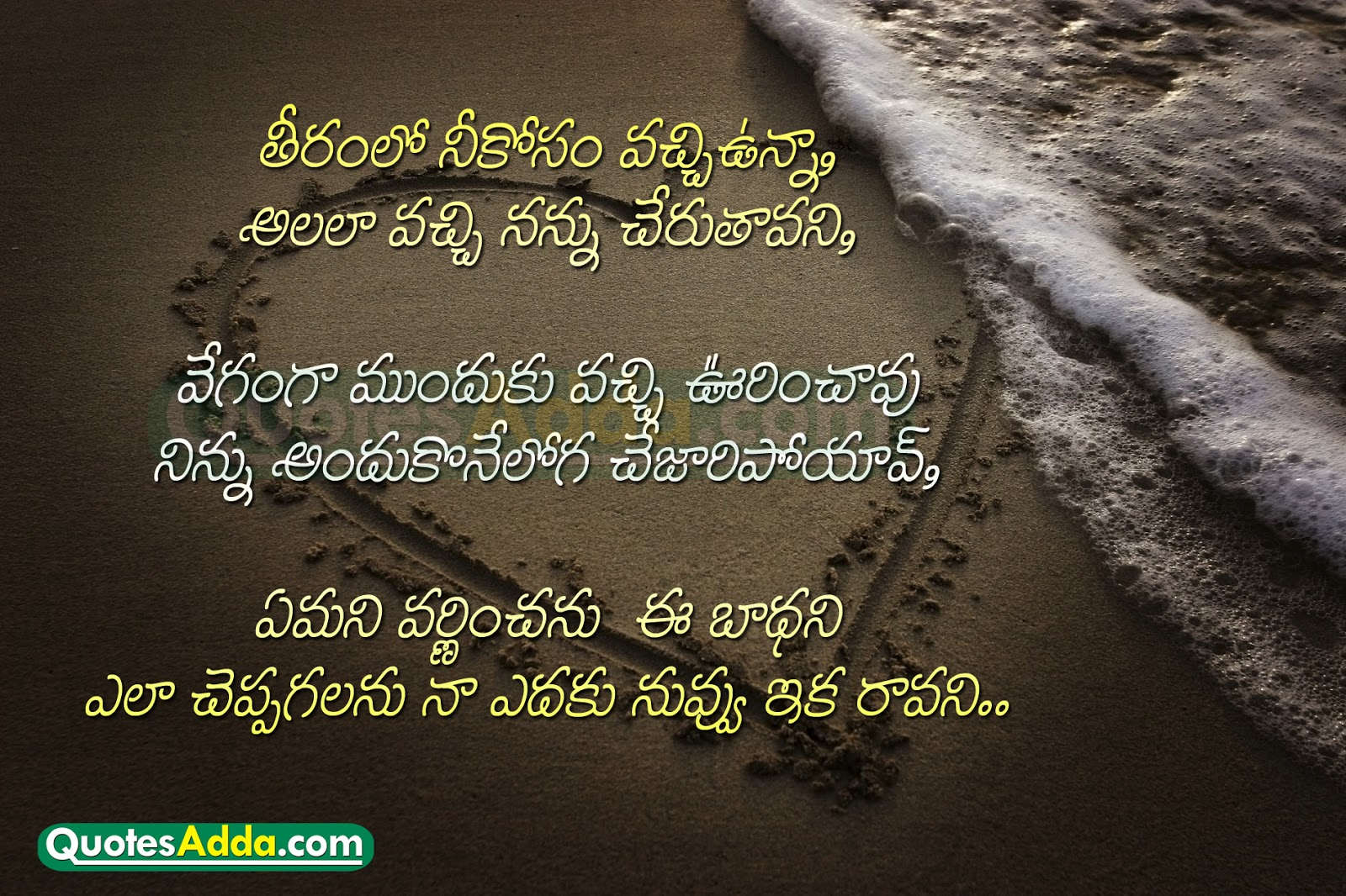 Sad Quotes About Love In Telugu : comAlone Quotations in Telugu - QuotesAdda.com Telugu Quotes