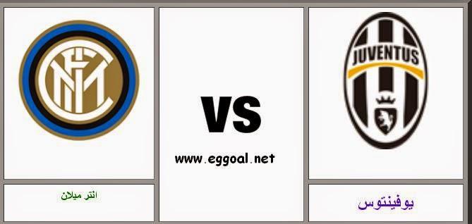 أهداف مباراة اليوفي والانتر 1-1 الثلاثاء juventus vs inter goals 06-01-2015
