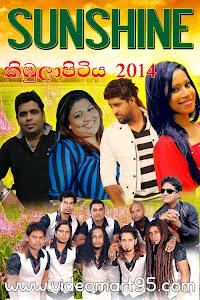 Thunkal Dekma Sunshine 2014 Ganegoda Live Musical Show
