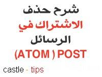 حذف عبارة  الإشتراك في رسائل Atom Posts