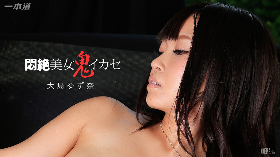 JAV UNCENSORED 1P111915192 Agony Beautiful Demon Capitalize Oshima Yuzu
