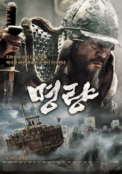 Roaring Currents 2014 poster