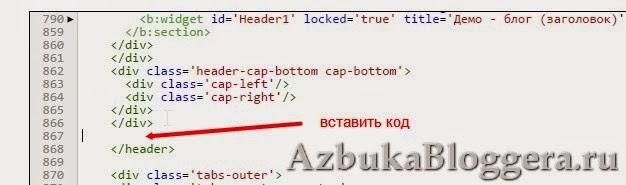 Перед указанным кодом вставляем код георгиевской ленточки