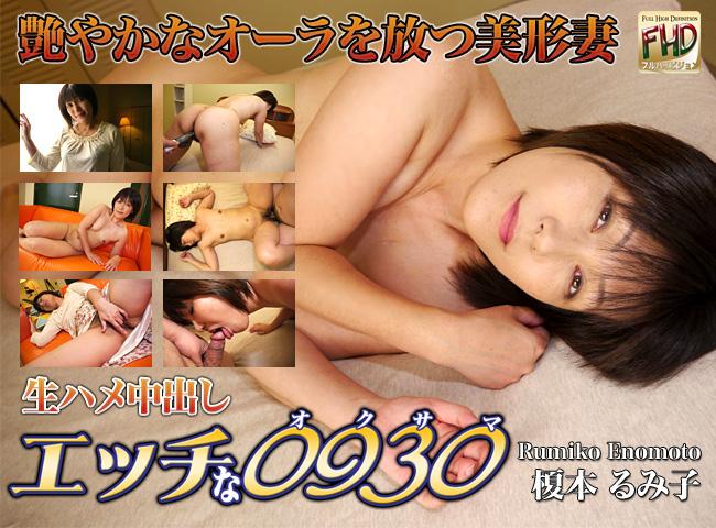 H0930_ori999_Rumiko_Enomoto Ki93c ori999 Rumiko Enomoto i0818