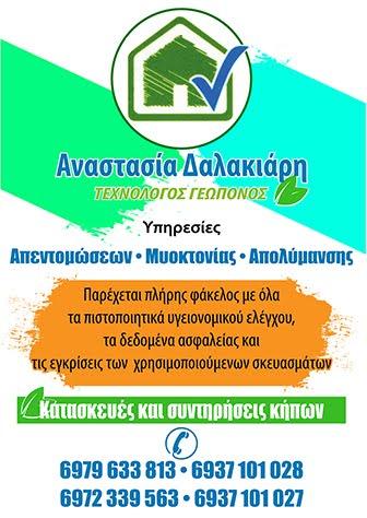 ΑΝΑΣΤΑΣΙΑ ΔΑΛΑΚΙΑΡΗ / ΤΕΧΝΟΛΟΓΟΣ ΓΕΩΠΟΝΟΣ