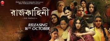 RajKahini (2015) Kolkata Bangla Full HD Movie Download