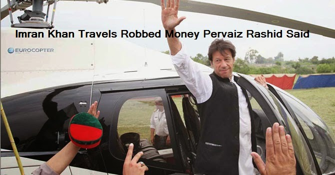Imran Khan JDW Helicopter 39robbed Money39 Pervaiz Rashid  All About