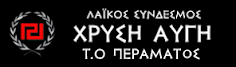 Τ.Ο. ΠΕΡΑΜΑΤΟΣ