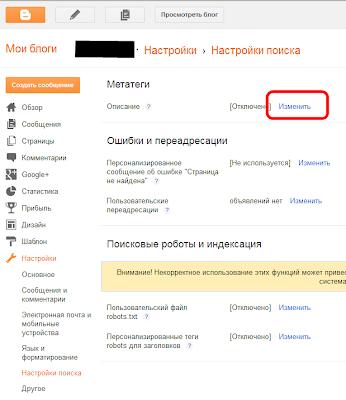 Метатеги отключены в блоге в Blogger'e