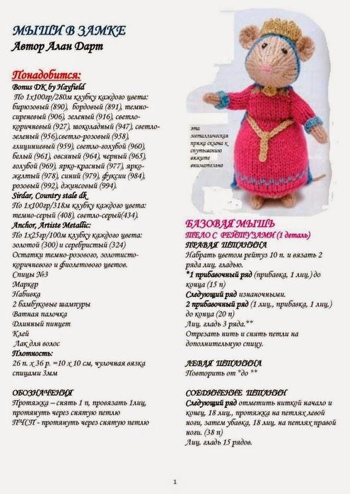 Подборка схем игрушек от известного дизайнера алана дарта спереводом на русский язык.