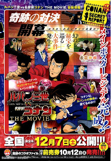 Lupin The 3rd Vs. Detective Conan The Movie 1