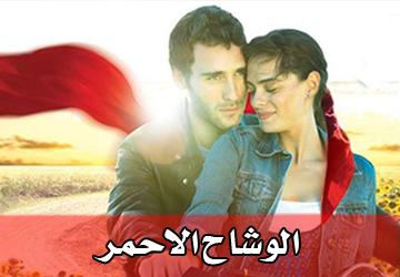 مسلسل الوشاح الاحمر مدبلج الحلقة 4 al wichah al ahmar