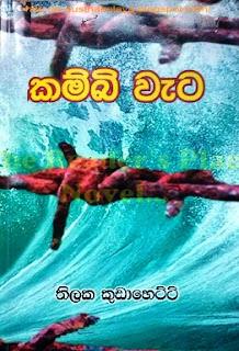 kambi wata sinhala novel
