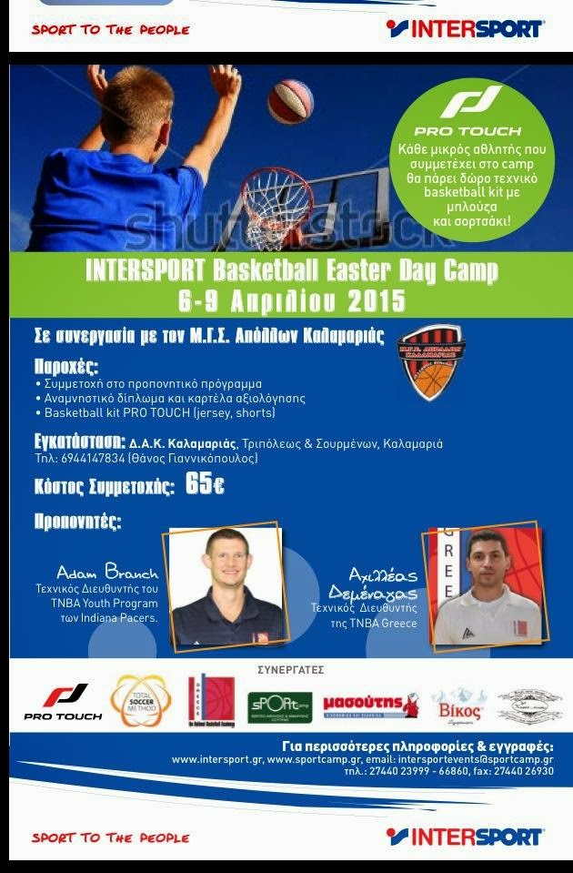 Intersport Basketball Camps σε συνεργασία με τον Απόλλωνα Καλαμαριάς