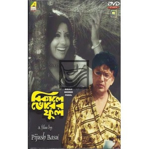 Bikale Bhorer Phool (1974) - Bengali Movie