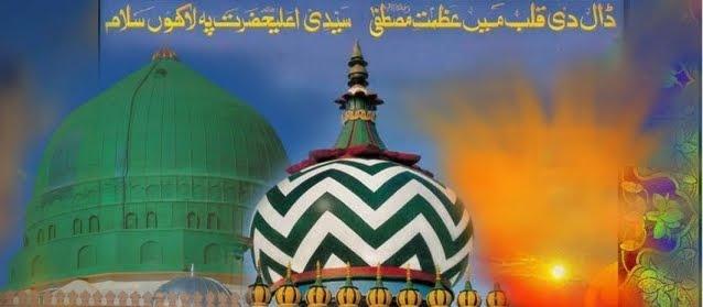Milad,Naat,Salaam,Ala,Hazrat,Poetry,Hidayat e Baksish,Muhaddis,India,