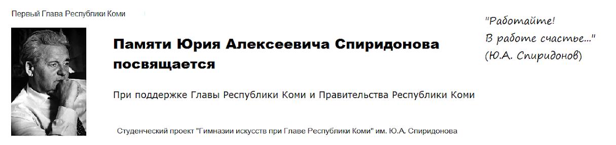 Памяти Юрия Алексеевича Спиридонова посвящается