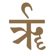 http://www.brahmanda.es/2015/12/pongo-mi-corazon-y-mi-alma-en-mi.html