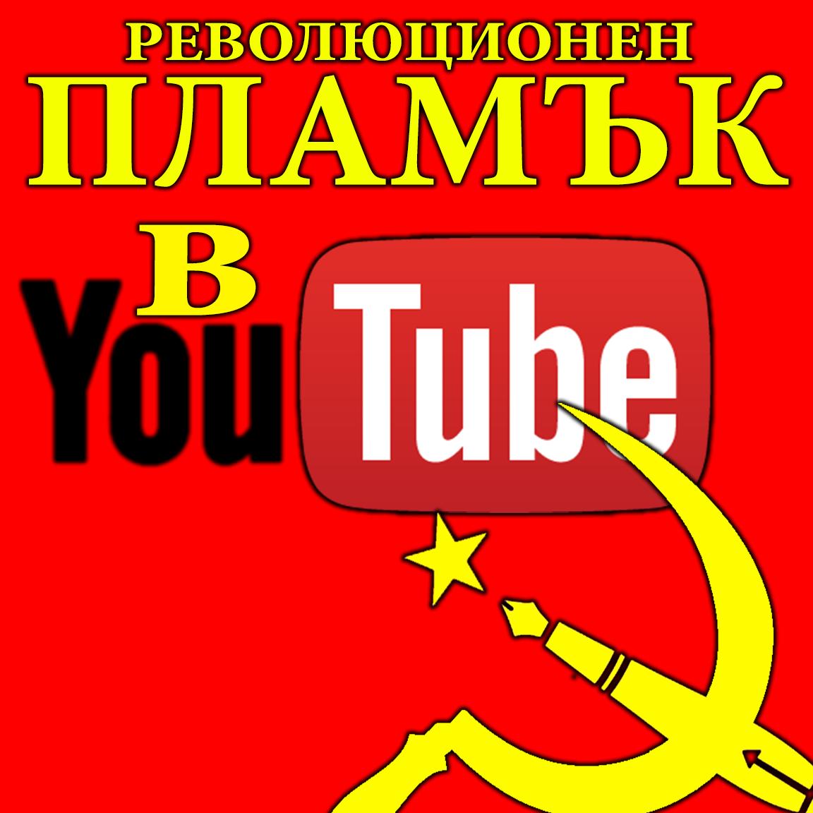 Революционен пламък в YouTube