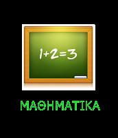 http://paidikaicinema.blogspot.gr/2015/06/oi-kaliteres-istoselides-gia-ta-mathimatika.html