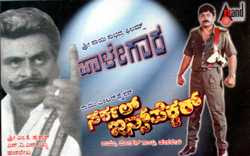 Circle Inspector 1996 Kannada Movie Watch Online