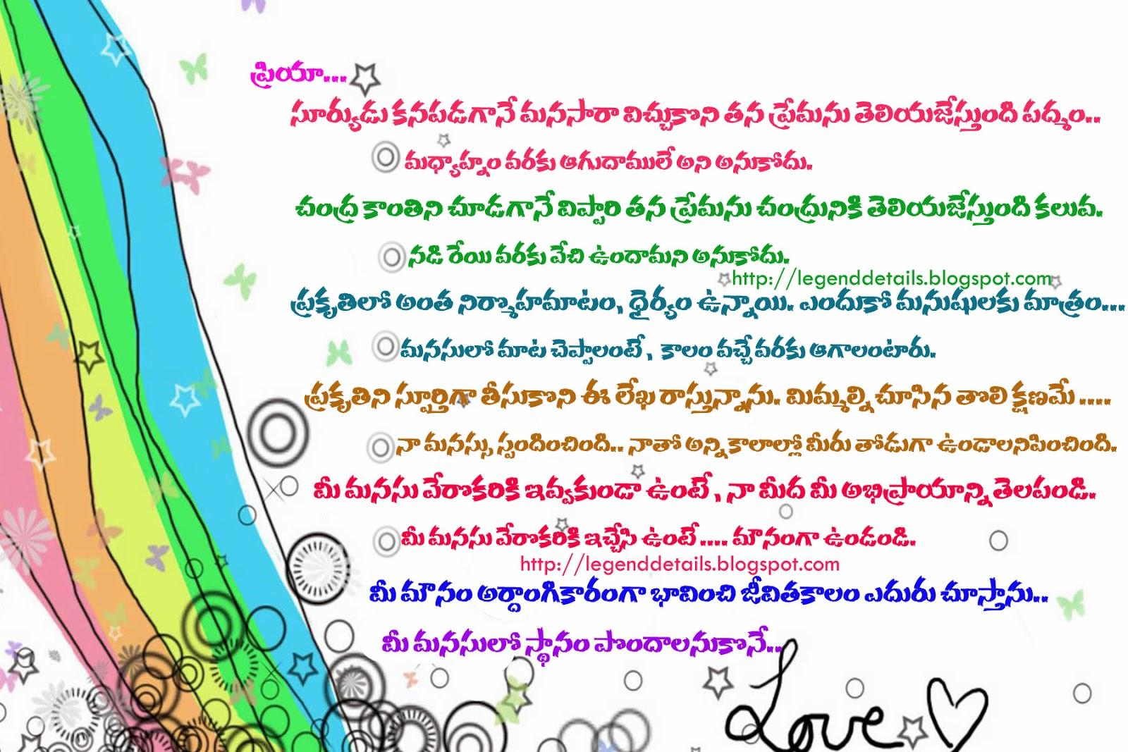 letter writing telugu