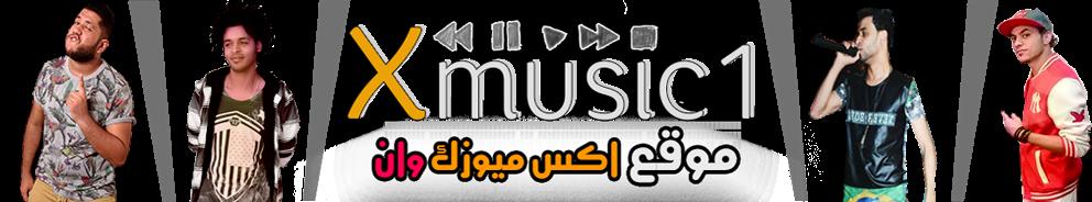 موقع اكس ميوزك 1 - Xmusic1.com